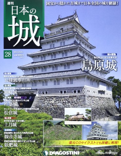 日本の城 28号 (島原城) [分冊百科]