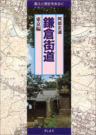鎌倉街道 (東京編) (風土と歴史をあるく)