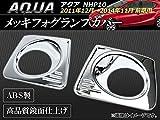AP メッキフォグランプカバー AP-AQUA-FOG-COV 入数:1セット(2ピース) トヨタ アクア NHP10 前期 2011年12月〜2014年11月