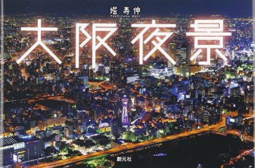 大阪夜景の詳細を見る