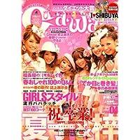 Cawaii ! (カワイイ) 2008年 04月号 [雑誌]