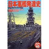 日本軍艦発達史―海戦術と兵装の進化に寄与した帝国海軍栄光の足跡 (〈歴史群像〉太平洋戦史シリーズ (48))