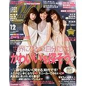 CanCam (キャンキャン) 2012年 12月号 [雑誌]