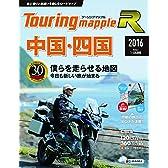 ツーリングマップル R 中国・四国 2016 (ツーリング 地図 | マップル)