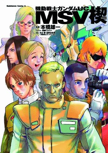 機動戦士ガンダムUC MSV 楔 (カドカワコミックス・エース)の詳細を見る