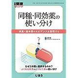 同種・同効薬の使い分け 疾患×基本薬のエビデンスを整理する2021年05月号 [雑誌] :月刊薬事 増刊
