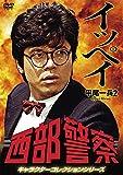 西部警察 キャラクターコレクション イッペイ (2) 平尾一兵 (峰竜太) [DVD]