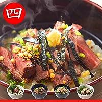 国産ローストビーフ茶漬け、鯛茶漬け定番の鱈子や南高梅の高級茶漬け4食セット