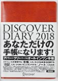 DISCOVER DIARY〈2018〉