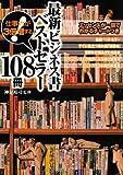 最新ビジネス書ベストセラー108冊