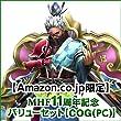 【Amazon.co.jp限定】MHF11周年記念バリューセット【COG (PC)】|オンラインコード版