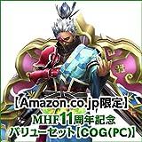 Amazoncojp限定MHF11周年記念バリューセットCOGPCオンラインコード版