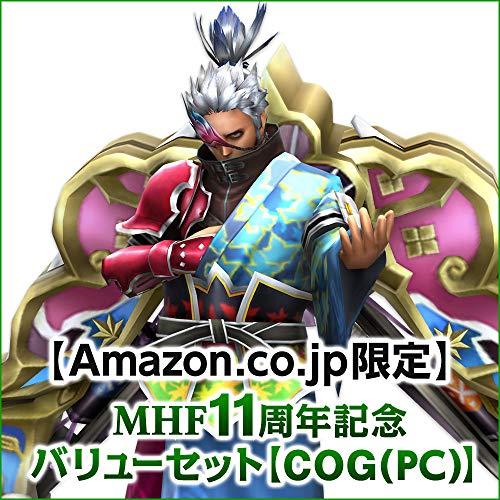 【Amazon.co.jp限定】MHF11周年記念バリューセット【COG(PC)】|オンラインコード版