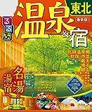 るるぶ温泉&宿 東北(2020年版) (るるぶ情報版(目的))