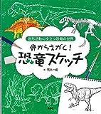骨からえがく!恐竜スケッチ (造形活動に役立つ恐竜の世界)