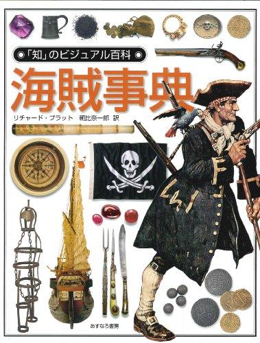 海賊事典 (「知」のビジュアル百科)の詳細を見る