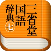 三省堂国語辞典 第七版公式アプリ【ビッグローブ辞書】