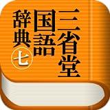 三省堂国語辞典 第七版公式アプリ【ビッグローブ辞書】★SALE★