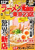【特製 蛤 SOBA】神田『むぎとオリーブ』のラーメン