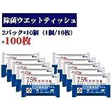 World Zakka 100枚 ウェットティッシュ 除菌 アルコールタイプ アルコールウェットシート 除菌 不織布 携帯用 持ち出し 便利
