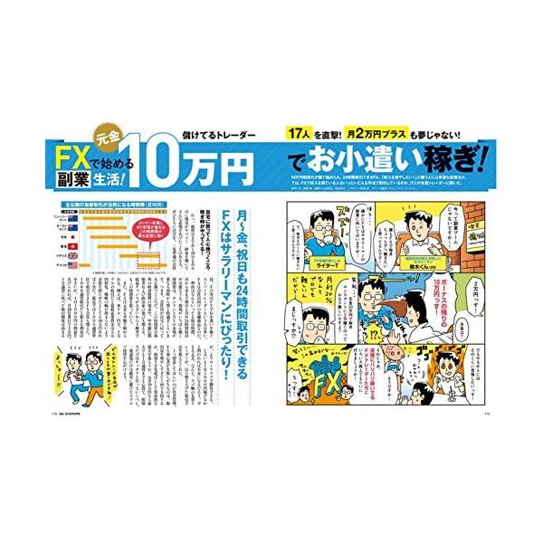 ダイヤモンドZAi(ザイ) 2018年 9 ...の紹介画像14