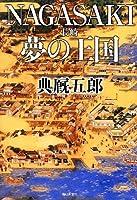 NAGASAKI 夢の王国