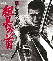 新 仁義なき戦い 組長の首 [Blu-ray]