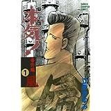本気! 番外編 1 風 (少年チャンピオン・コミックス)