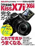 キヤノン EOS Kiss X7i/X6i完全ガイド (インプレスムック DCM MOOK)