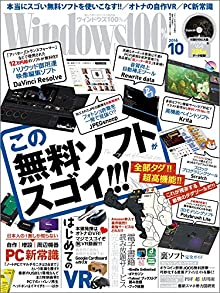 [雑誌] Windows100% 2016-10月号