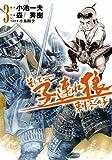 そして-子連れ狼刺客の子 第3巻 (キングシリーズ 刃コミックス)