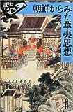 朝鮮からみた華夷思想 (世界史リブレット)