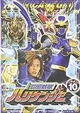 忍風戦隊ハリケンジャー Vol.10 [DVD]
