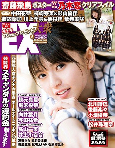 EX (イーエックス) 大衆 2017年5月号 [雑誌]
