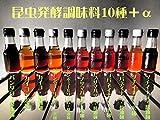 昆虫発酵調味料10種セット 30ml 10点セット 15セット限り 調味料 昆虫食 発酵食品