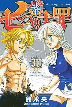 七つの大罪 30 (少年マガジンコミックス)