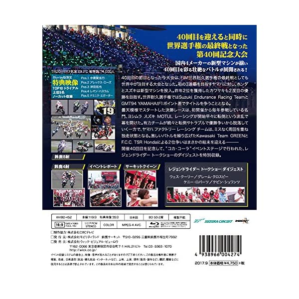 """2017""""コカ・コーラ ゼロ鈴鹿8時間耐久ロー...の紹介画像2"""
