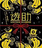 LIVE TOUR 2016 遊助祭 「海」 ~あの・・遊宮城にきちゃったんですケド。~ [Blu-ray] 画像