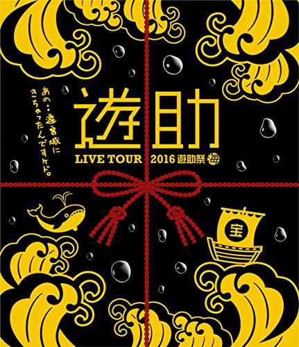 LIVE TOUR 2016 遊助祭 「海」 ~あの・・遊宮城にきちゃったんですケド。~ [Blu-ray]の詳細を見る