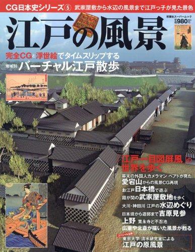 江戸の風景 書籍 写真