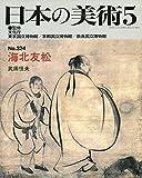 日本の美術 no.324 海北友松