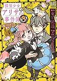 探偵少女アリサの事件簿 溝ノ口より愛をこめて (3) (バーズコミックス スペシャル)