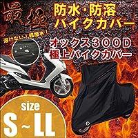 クレスト 最極 300Dの超耐久・超撥水 最高級の溶けないバイクカバー 防水・防溶 厚手 S~LL BLACK,LL BLACK,LL