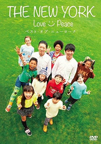 THE NEW YORK~LovePeace~ ベスト・オブ・ニューヨーク [DVD]