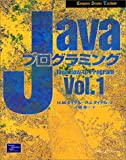 Javaプログラミング〈Vol.1〉 (Computer Science Textbook)