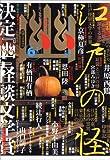 幽 2007年 01月号 [雑誌]