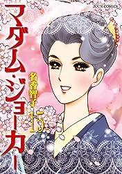 マダム・ジョーカー(15) (ジュールコミックス)