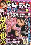 本当にあった女の人生ドラマ 2009年 10月号 [雑誌]