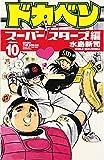 ドカベン (スーパースターズ編10) (少年チャンピオン・コミックス)