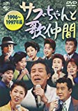 サブちゃんと歌仲間 1996年~1997年編[DVD]